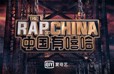 中国有嘻哈,real hiphop or real 抄袭咖?