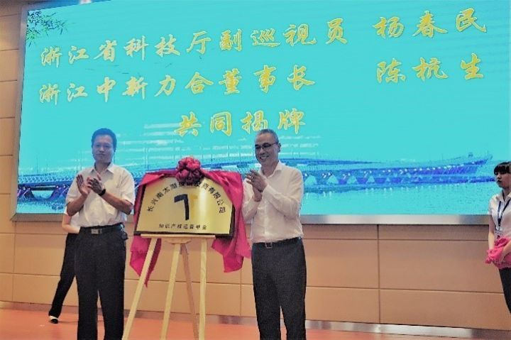 规模1个亿!长兴知识产权运营基金揭牌,长兴南太湖技银投资有限公司成立