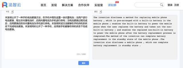 """""""译知蝉""""正式上线!一款便捷的人工智能「海外专利」翻译神器"""