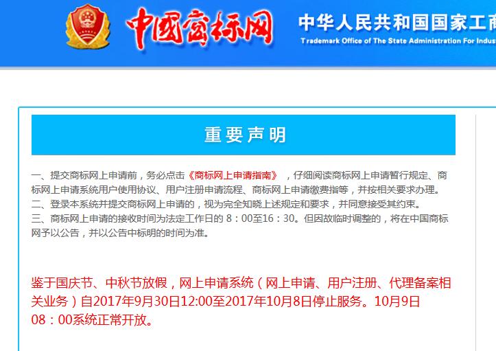 中国商标网「网上申请系统」国庆、中秋放假通知