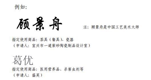 甜蜜暴击!「鹿晗」商标不应归鹿晗吗?