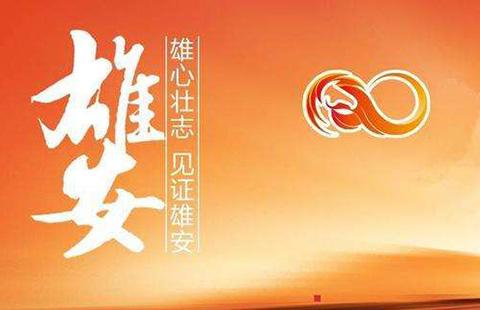 强!「中国雄安」「雄安」企业名称,商标将特殊保护!
