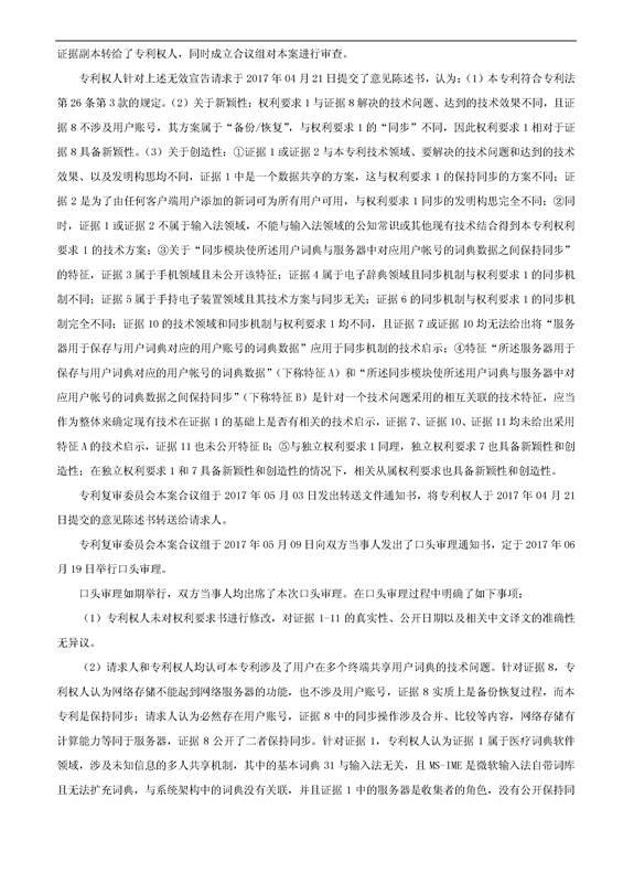 「腾讯VS百度」一种中文词库更新系统及方法的专利无效宣告请求