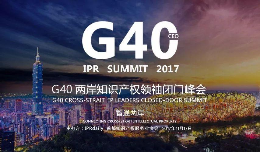 「G40两岸知识产权领袖闭门峰会」「全球知识产权生态大会」即将震撼出击