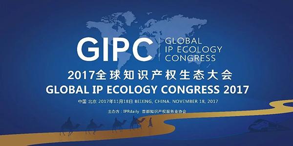 周六相见!GIPC 2017 全球知识产权生态大会最新议程发布!