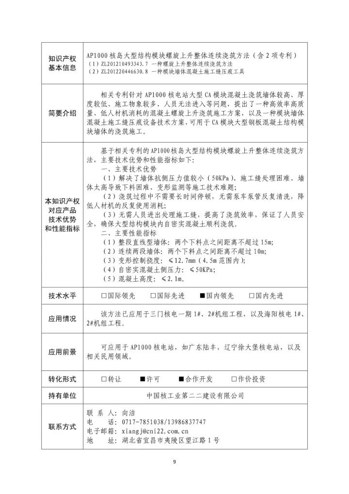 国防科工局、国知局联合发布「第三批国防科技工业知识产权转化」