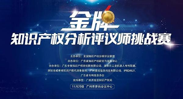 决赛将至!「2017金牌知识产权分析评议师挑战赛」20名入围分析师公布