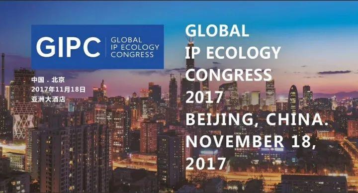 不容错过!GIPC2017「全球知识产权生态大会」八大亮点!