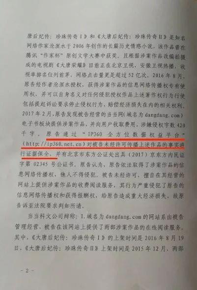 《大唐荣耀》原著网络传播侵权案:教科书式打法