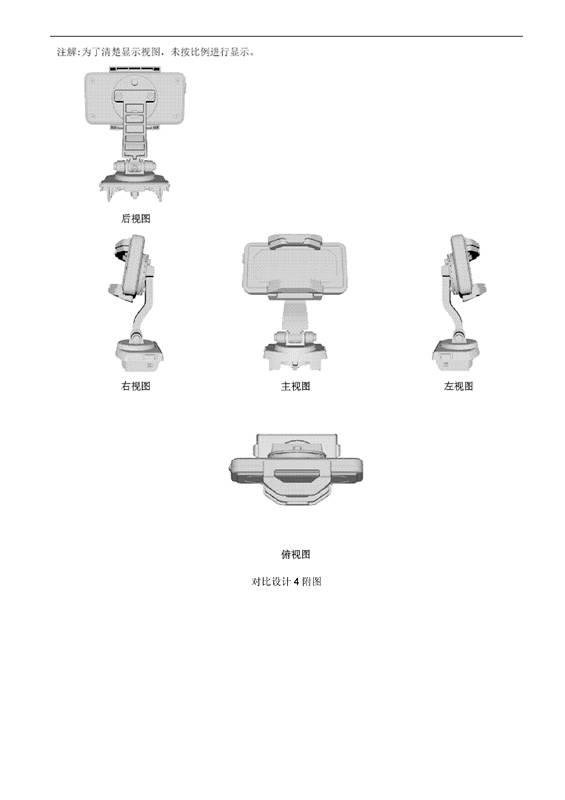 「自行车手机架」专利之争