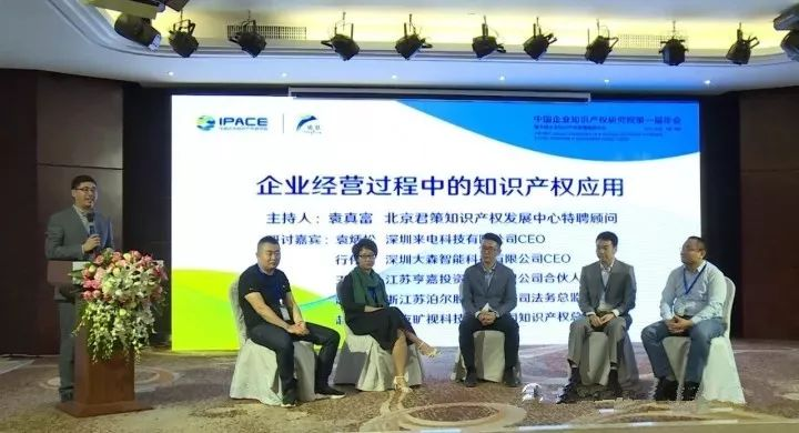 第一届!「中国企业知识产权研究院」年会顺利召开