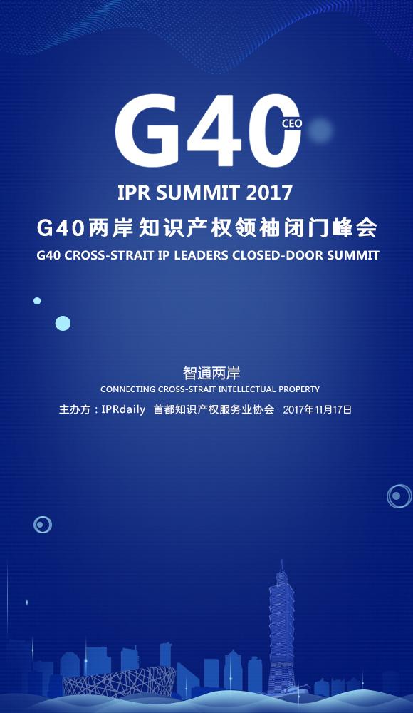 周五聚首!「G40两岸知识产权领袖闭门峰会」最新嘉宾公布