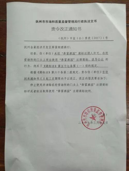 百家争「奔富」,没有中文商标的富邑集团中国发财路还能走多远?