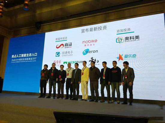 高通宣布「1.5亿美元」风险投资9家中国公司,包括摩拜、奇幻科技等