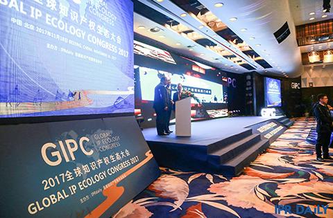 GIPC2017全球知识产权生态大会,完美落幕!