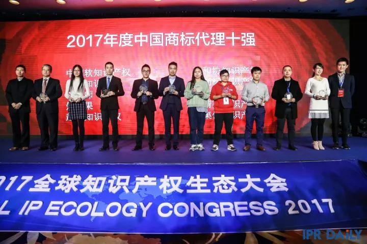 【榜单】2017年度中国商标代理十强