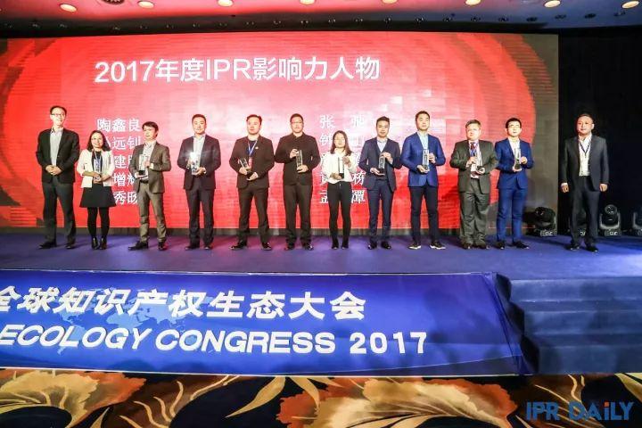【榜单】2017年度IPR影响力十大人物