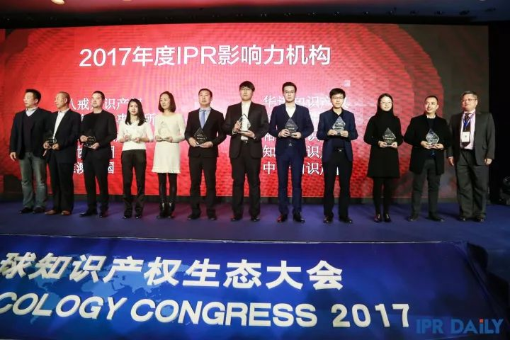 【榜单】2017年度IPR影响力十大机构