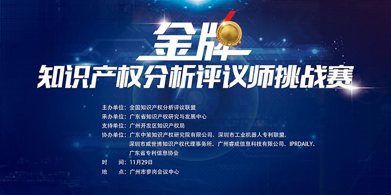 2017金牌知识产权分析评议师挑战赛活动文章合集