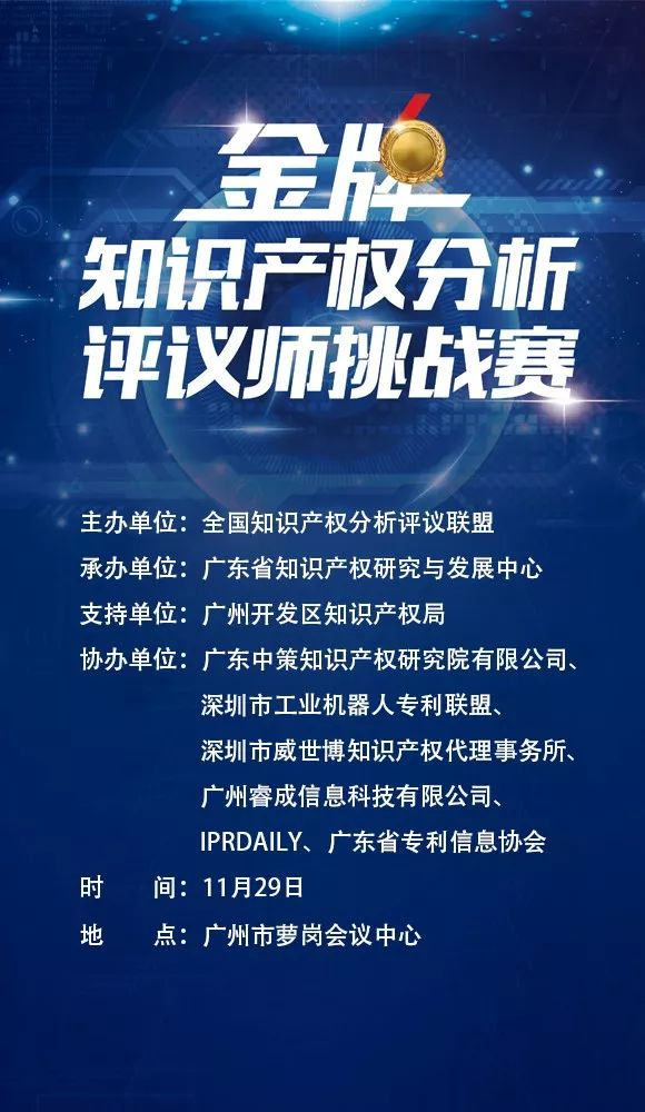 「2017金牌知识产权分析评议师挑战赛」观众报名通道公布!