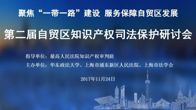 「第二届自贸区知识产权司法保护」研讨会将在上海举行
