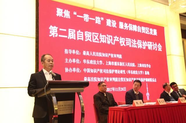 「第二届自贸区知识产权司法保护研讨会」在沪举行(附:白皮书)
