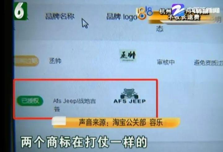 因「商标侵权」被淘宝删除链接!杭州多个经销商错过「双11」损失惨重