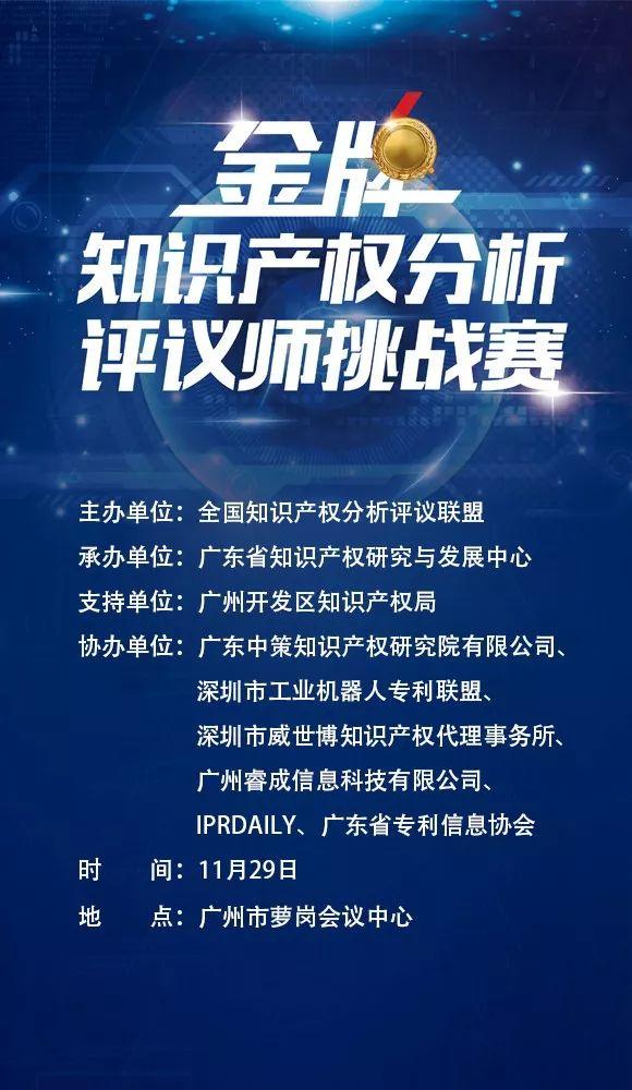 「2017金牌知识产权分析评议师挑战赛」今日将在广州举办!(附:最终议程)
