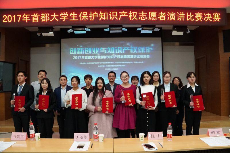 创新创业与知识产权保护—2017年首都大学生保护知识产权志愿者演讲比赛圆满结束
