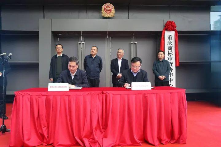 近日,「重庆商标审查协作中心」正式挂牌运行!
