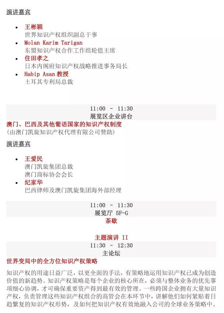 携手BIP Asia – IPRdaily与您在香港不见不散