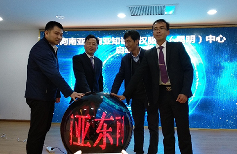 【晨报】 昆明市南亚东南亚知识产权服务中心成立;全球化智库发布人工智能人才报告