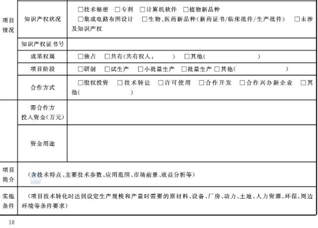 《技術轉移服務規范》全文發布!2018.1.1實施