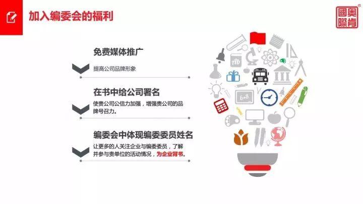 《知识产权法律法规汇编》编委会诚邀您加入!