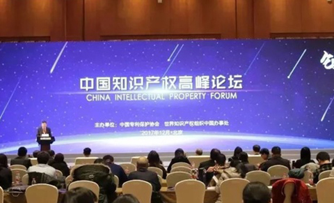 「中国知识产权高峰论坛暨中国优秀专利成果展」在京成功举行