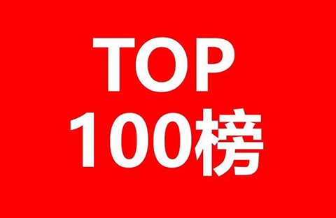 IPRdaily发布2017全国申请人确权商标持有量排名(前100名)