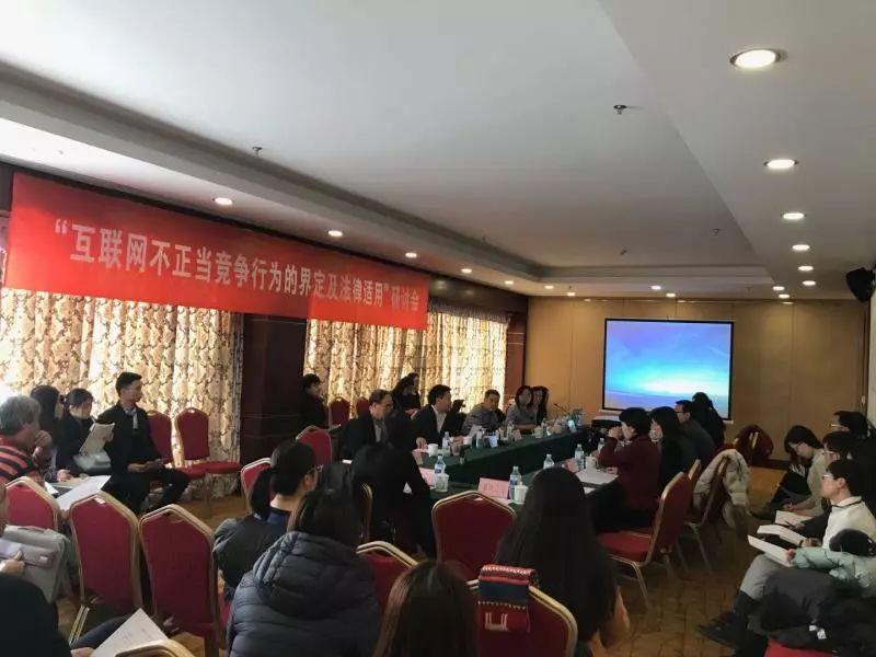"""""""互联网不正当竞争行为的界定及法律适用""""研讨会在京举行"""