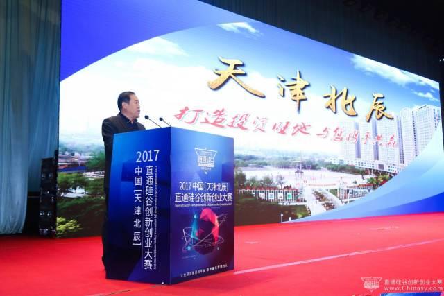 2017中国(天津北辰)直通硅谷创新创业大赛暨 2017ESVC京津冀硅谷协同创新发展峰会成功举办