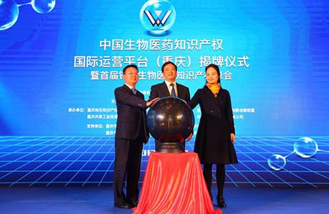 【晨报】中国有效商标注册量占世界商标总量超过40%;中国生物医药知识产权国际运营平台在渝揭牌