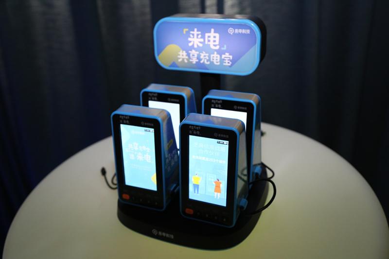 开启共享充电行业2.0时代!来电科技携手芝麻信用发布深度战略