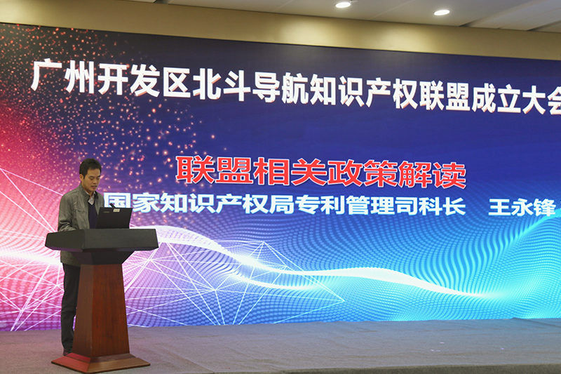 广州开发区北斗导航知识产权联盟成立大会在广州成功举办