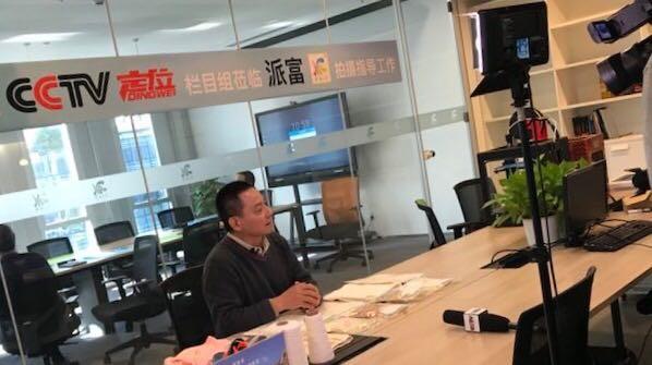 CCTV走进派富,见证专利技术与实体经济结合的新模式