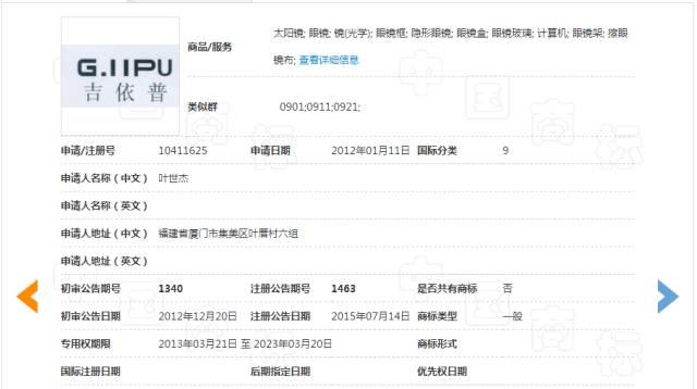 """""""吉依普 G.IIPU""""商标无效宣告裁定书"""