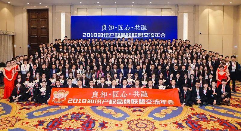 盛事 | 2018知识产权品牌联盟交流年会在沪成功举办