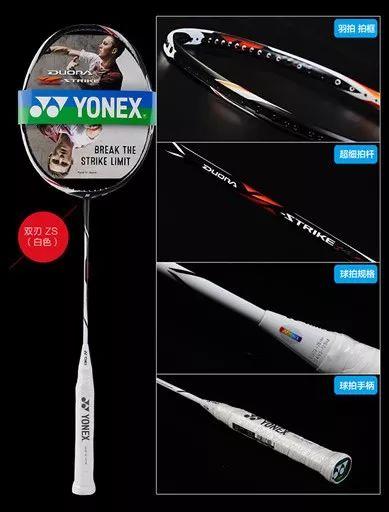这四种「羽毛球拍」里到底藏了哪些专利?