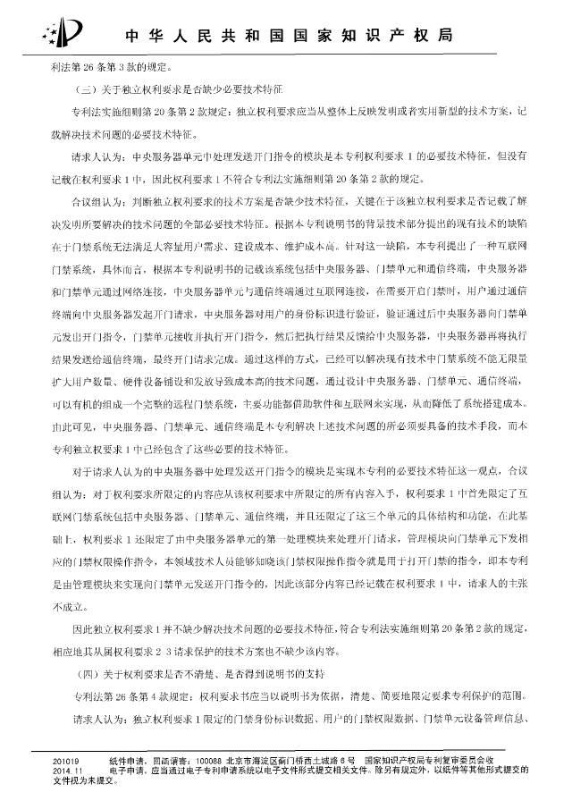 """""""互联网门禁系统""""发明专利被无效!北京摩拜VS深圳呤云(附:无效决定书)"""