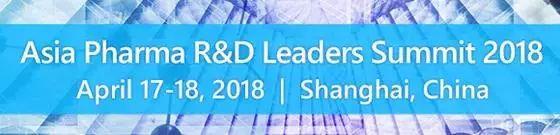 「2018亚太药物研发领袖峰会」将于4月17日至18日在上海隆重举办!