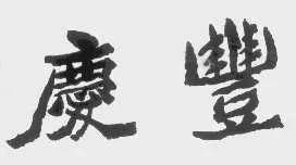 """一个""""庆丰""""包子引发的恶意""""傍名牌""""案"""