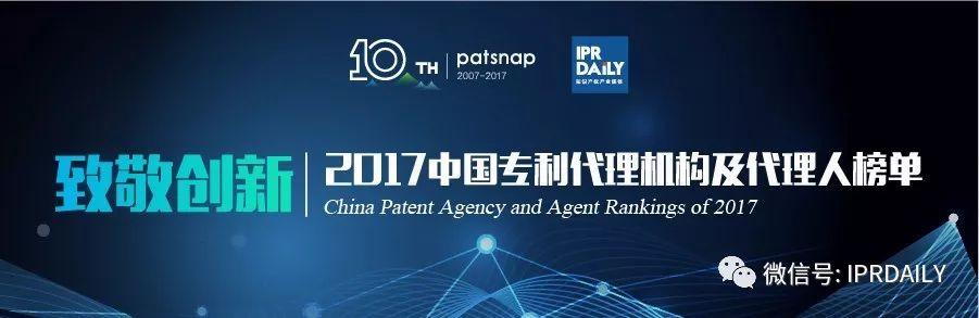 【致敬创新】2017中国各领域专利代理机构及代理人榜单