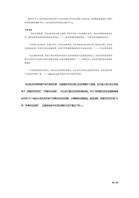 阿里巴巴发布历史上第一份知识产权年度报告!